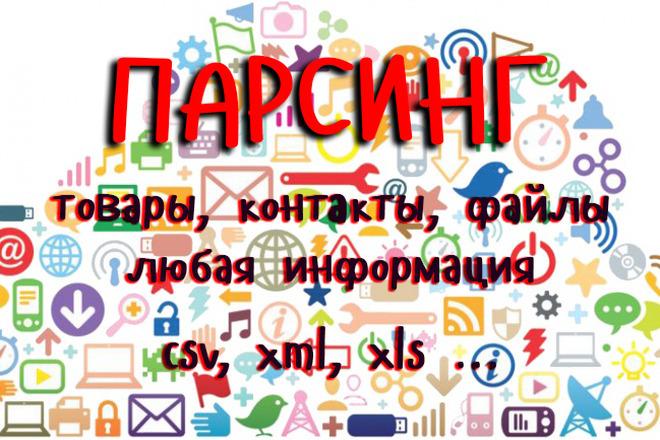 Сбор информации, контактов, товаров, контента с различных сайтов 1 - kwork.ru