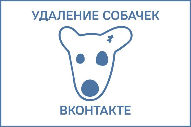 100% Удаление Собачек Вконтакте + Анализ 1 - kwork.ru