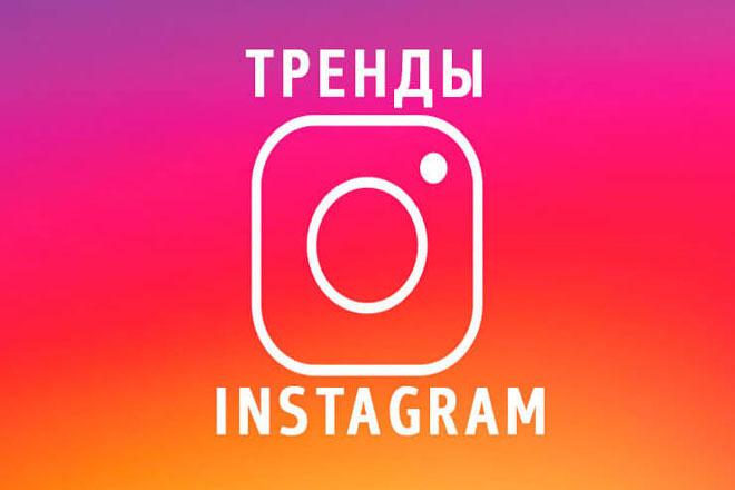Видеокурс Тренды и антитренды в Instagram на 2020 1 - kwork.ru
