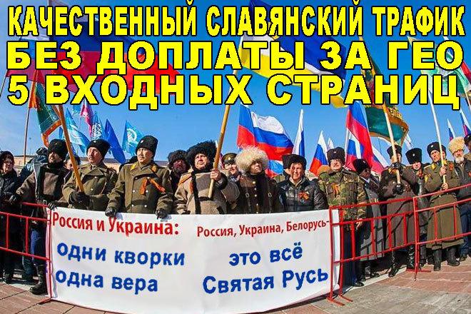 Качественный славянский трафик без доплаты за геотаргетинг 1 - kwork.ru