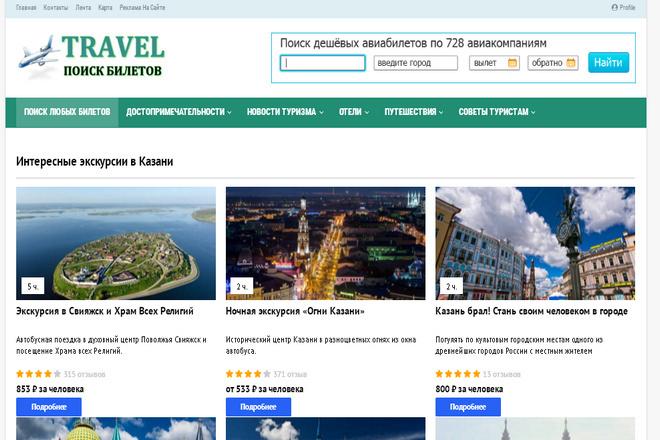 Бронирование билетов под партнерку Travelpayouts, автонаполнение 1 - kwork.ru