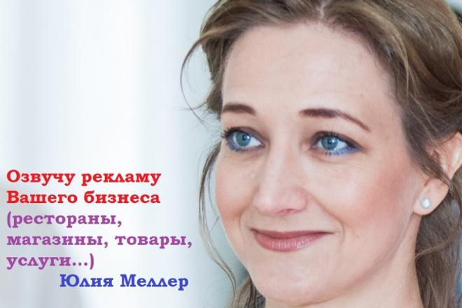 Озвучу рекламу Вашего бизнеса 1 - kwork.ru