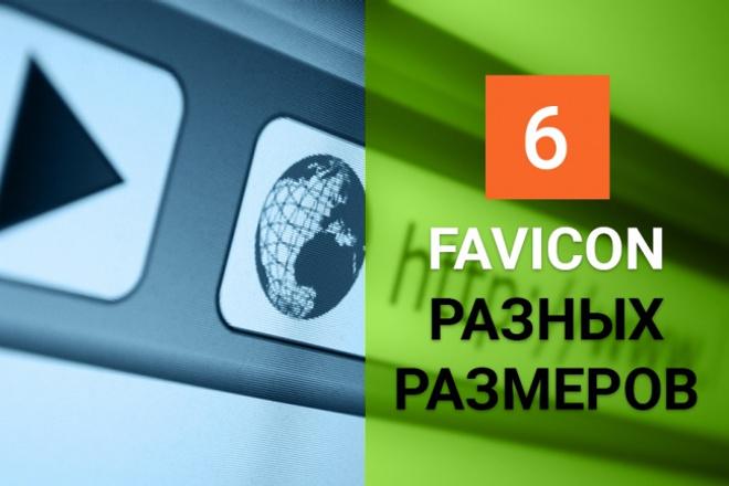 Сделаю иконку для сайта фавикон favicon 6 разных размеров 18 - kwork.ru