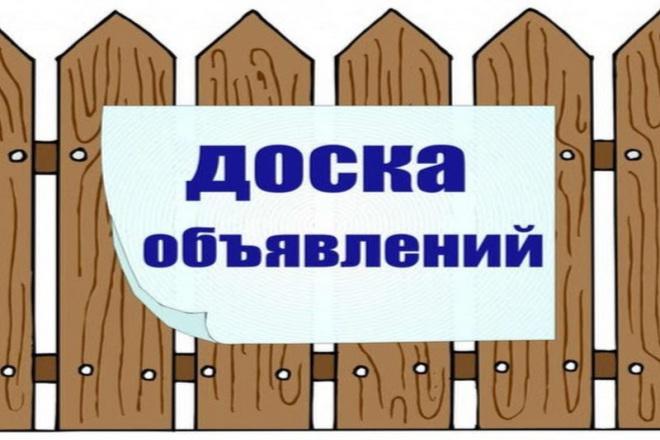 Размещу ваше объявление на 35 досках объявлений России 1 - kwork.ru