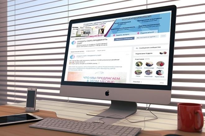 Оформление сообщества Вконтакте 12 - kwork.ru