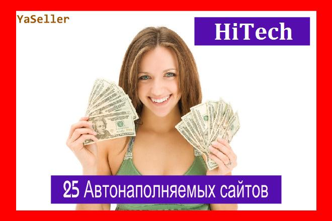 25 сайтов HiTech технологии с автонаполнением на вордпресс бонус 1 - kwork.ru