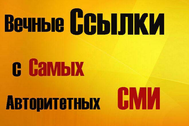 Вечные ссылки с авторитетных СМИ в уникальных статьях 1 - kwork.ru