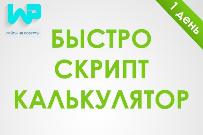 Сделаю скрипт, калькулятор 1 - kwork.ru