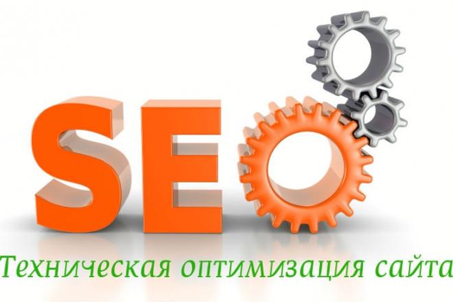 Внутренняя seo оптимизация - robots.txt, sitemap.xml, 301 редирект 1 - kwork.ru