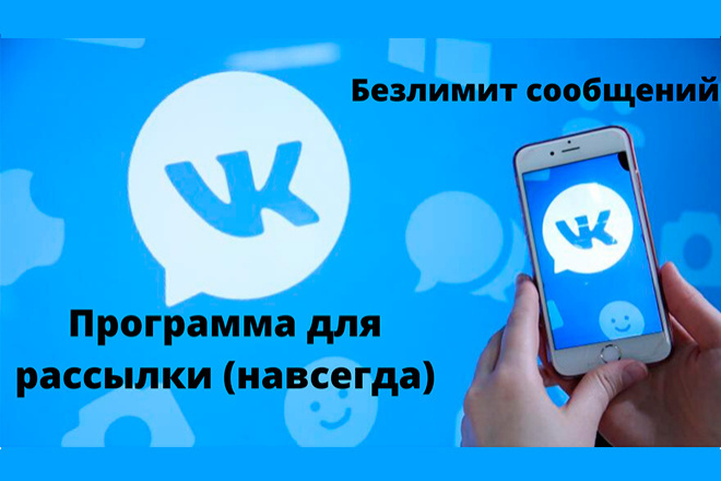 Аналог Senler - рассыльщик всем участникам вашей группы ВКонтакте 1 - kwork.ru