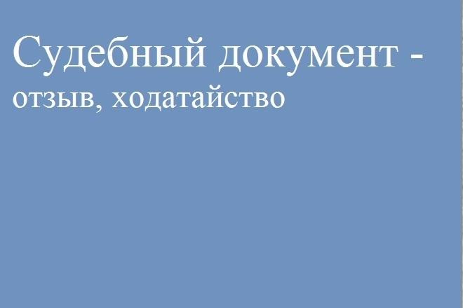 Судебный документ - отзыв, ходатайство 1 - kwork.ru