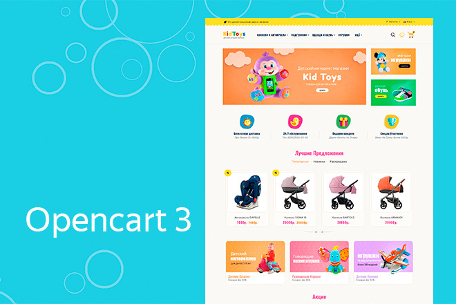 Детский интернет-магазин на opencart 3 1 - kwork.ru