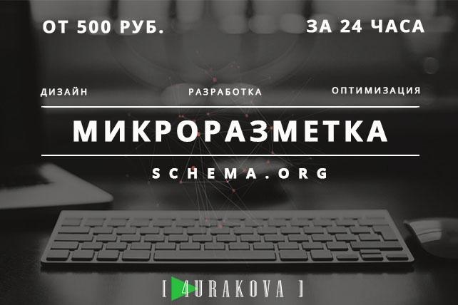 Внедрю микроразметку schema.org 1 - kwork.ru