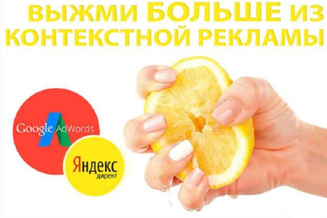 Курс контекстная реклама в Яндекс Директ 1 - kwork.ru
