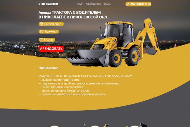 Дизайн страницы сайта 102 - kwork.ru