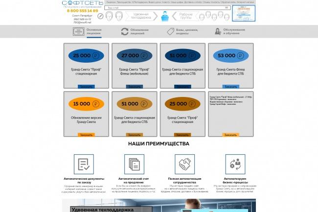 Дизайн страницы сайта 103 - kwork.ru