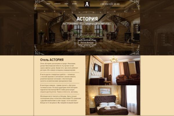 Дизайн страницы сайта 104 - kwork.ru