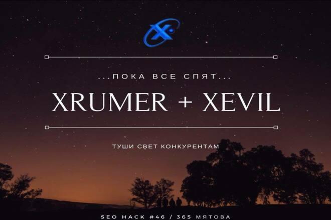 Ссылочный прогон лицензионным Xrumer по RU базе, только свежие базы 1 - kwork.ru