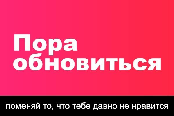 Редизайн страницы сайта 6 - kwork.ru