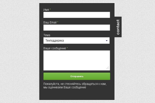 Настройка формы обратной связи для лендинга, html сайта 1 - kwork.ru