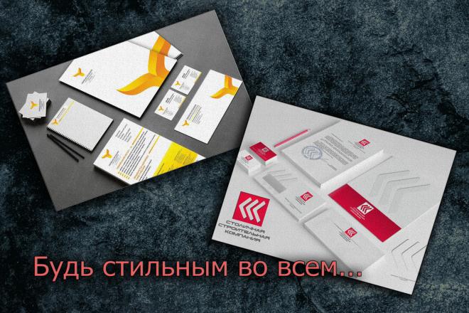 Создание и оформление корпоративной документации 8 - kwork.ru