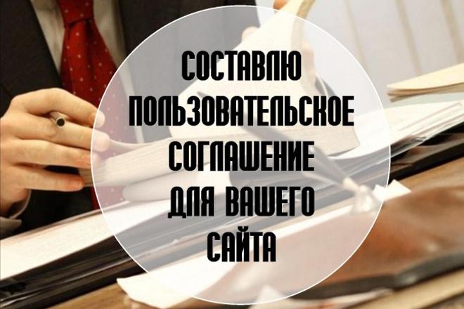 Составлю пользовательское соглашение, оферту для Вашего сайта 1 - kwork.ru
