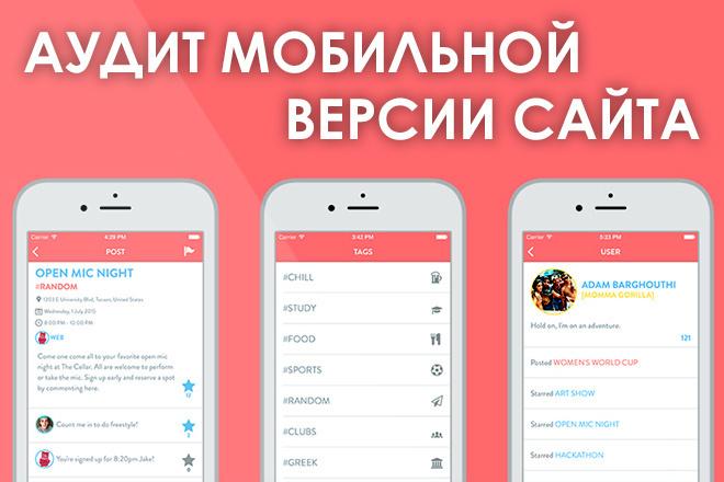 Юзабилити аудит мобильной версии сайта 1 - kwork.ru