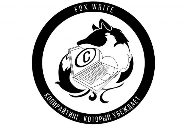 Напишу информативную и яркую статью под требования SEO и LSI 1 - kwork.ru