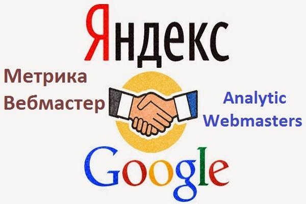 Подключу Google Analytic, webmasters, Яндекс Метрику, вебмастер +бонус 1 - kwork.ru