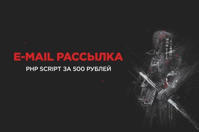 PHP Script для E-mail рассылки по базе клиентов 1 - kwork.ru