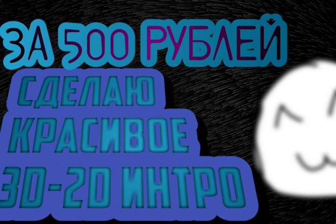 Сделаю красивое 3D-2D интро игрового канала 2 - kwork.ru