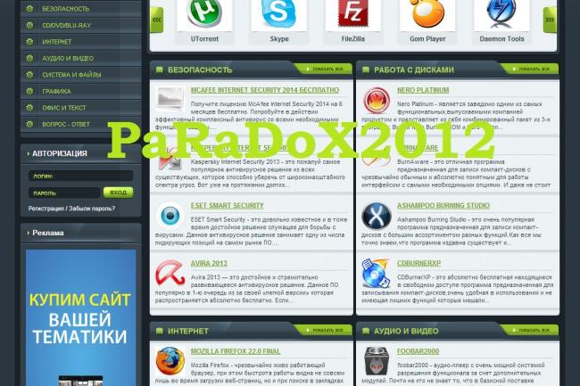 Софт сайт, наполненный + 400 новостей + бонус 1 - kwork.ru