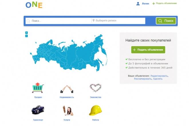 Продам сайт - доска объявлений osclass 1 - kwork.ru