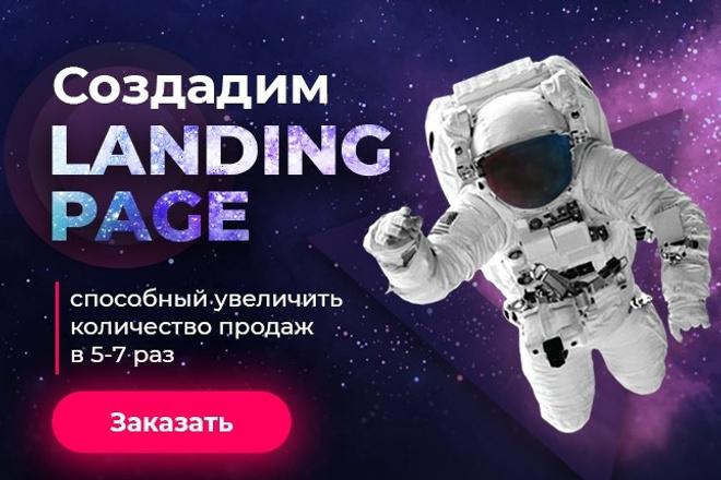 Продающий Landing Page под ключ 57 - kwork.ru