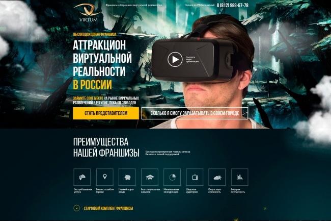 Продающий Landing Page под ключ 43 - kwork.ru