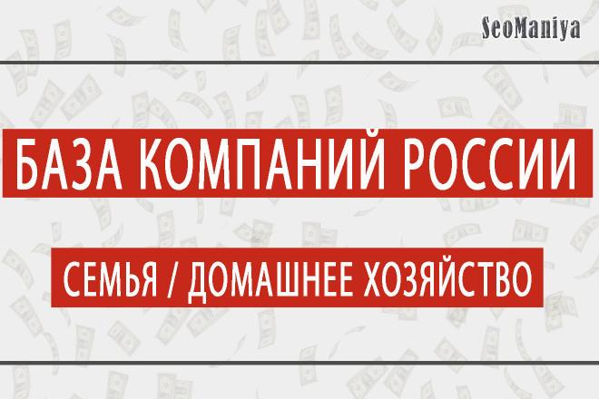 База компаний России - Семья - Домашнее хозяйство 1 - kwork.ru