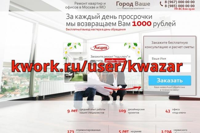 Сайт ремонт квартир landing page для бизнеса 1 - kwork.ru