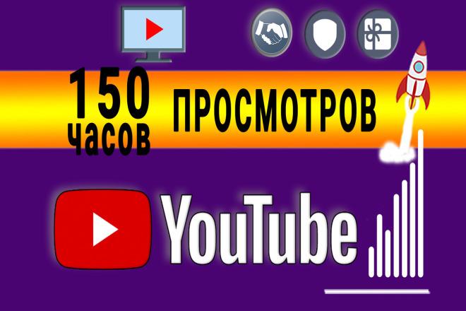 150 часов просмотров 1 - kwork.ru
