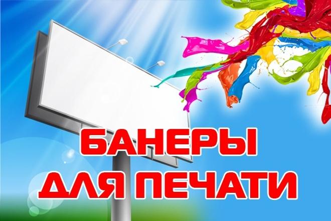 Баннер для печати 26 - kwork.ru