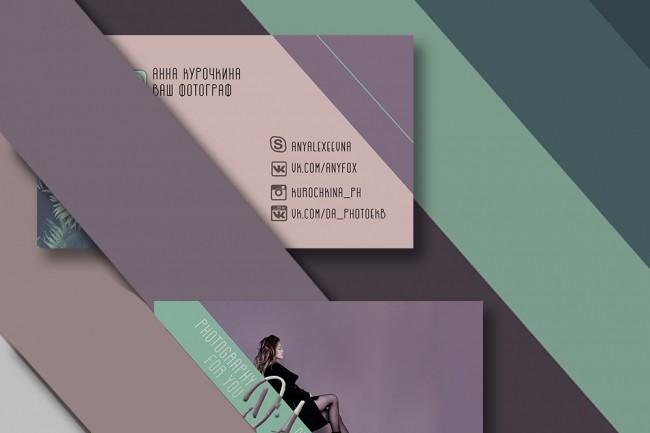 Дизайн визитной карточки 17 - kwork.ru