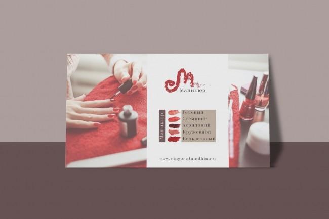 Дизайн визитной карточки 19 - kwork.ru