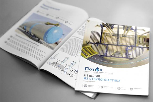 Сверстаю брошюру, буклет 8 - kwork.ru