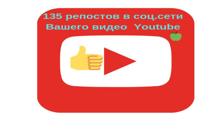 135 репостов в соц. сети Вашего видео Youtube 1 - kwork.ru