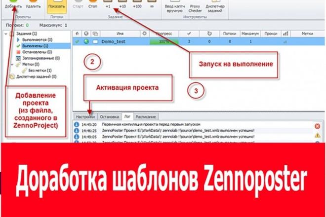 Доработка шаблонов Zennoposter 1 - kwork.ru