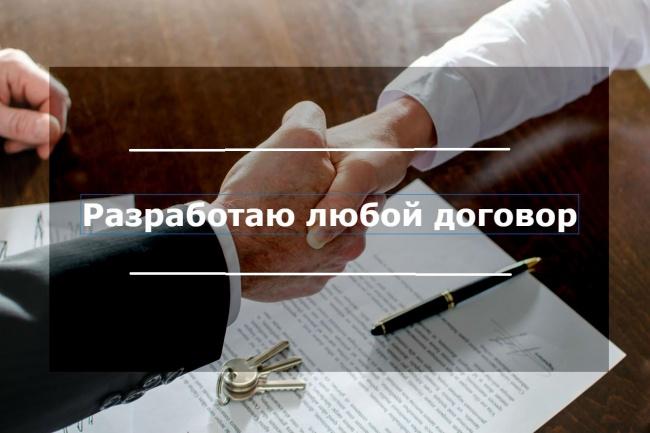 Разработаю любой договор 1 - kwork.ru