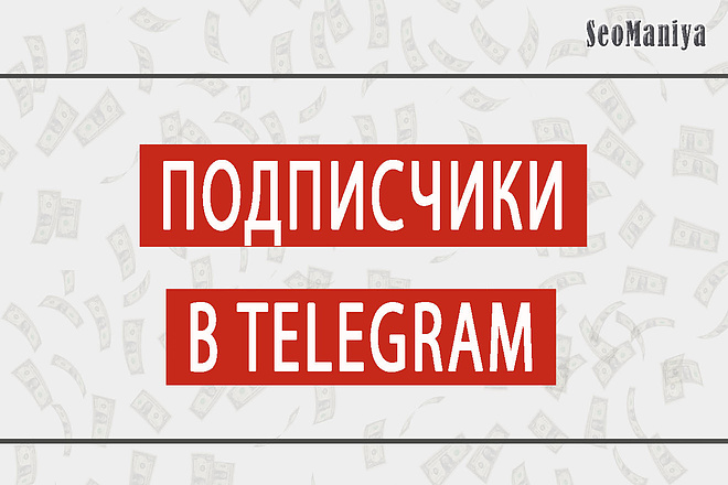 Подписчики в Telegram 1 - kwork.ru