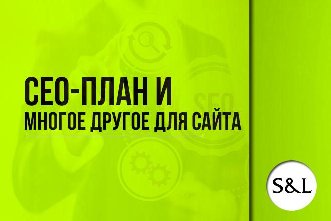 Напишем план продвижения Вашего сайта 1 - kwork.ru
