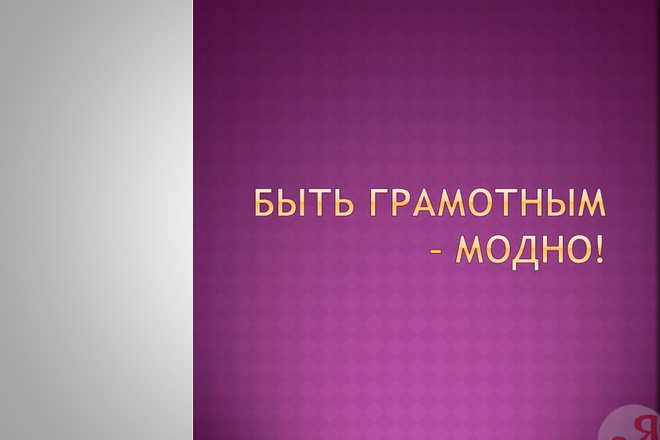 Исправление ошибок в тексте на англ. , рус. Корректура текста 1 - kwork.ru
