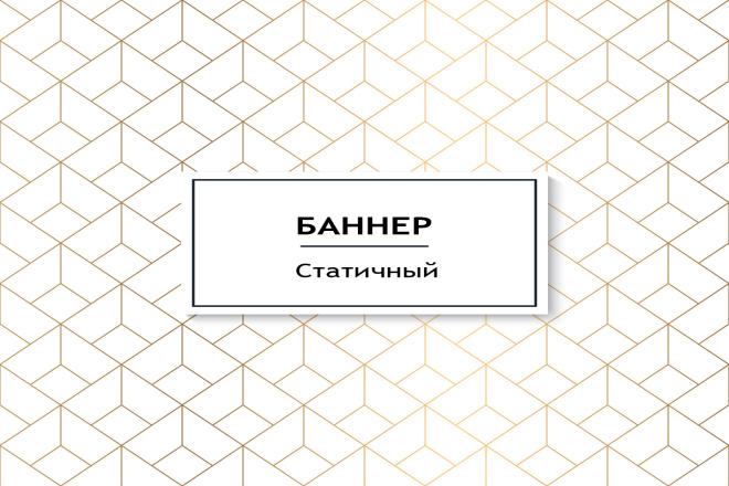 Сделаю статичный баннер 15 - kwork.ru
