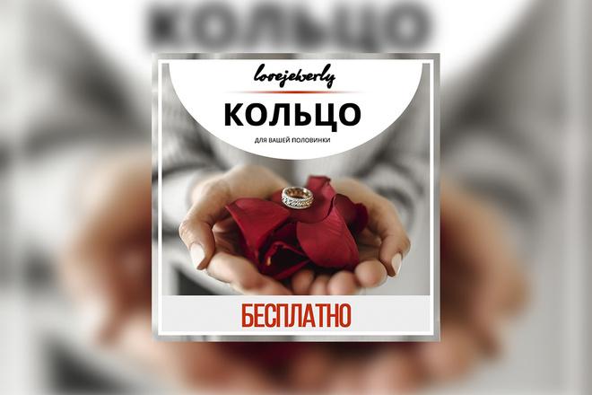 Сделаю статичный баннер 10 - kwork.ru